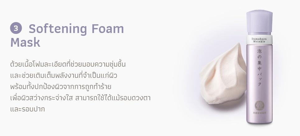 Softening Foam Mask