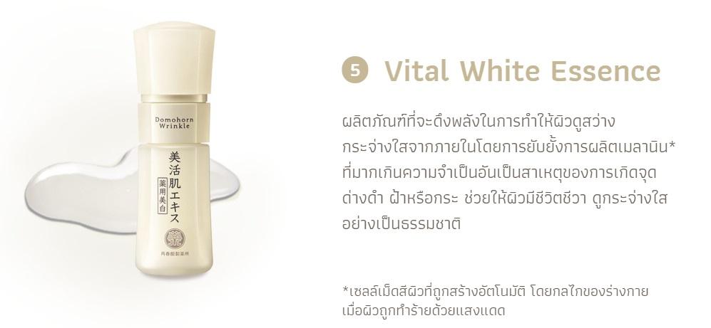 Vital White Essence