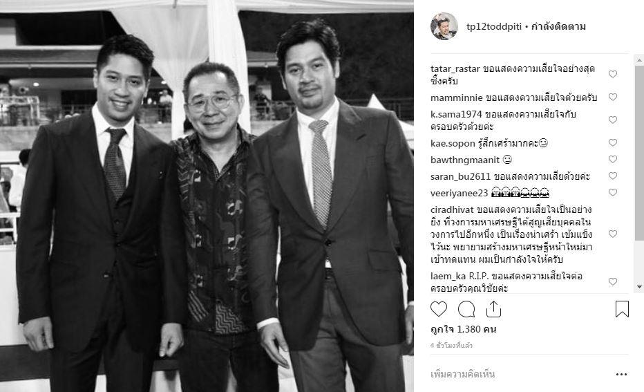 vichai srivaddhanaprabha,leicester,Celebrity rip,วิชัย ศรีวัฒนประภา,เซเลบริตี้ไว้อาลัย,สโมสรฟุตบอลเลสเตอร์ ซิตี้,เหตุการณ์เฮลิคอปเตอร์ตก,celebrity news,rip,thai celebrity,ครอบครัวศรีวัฒนประภา,king power,คิง พาวเวอร์