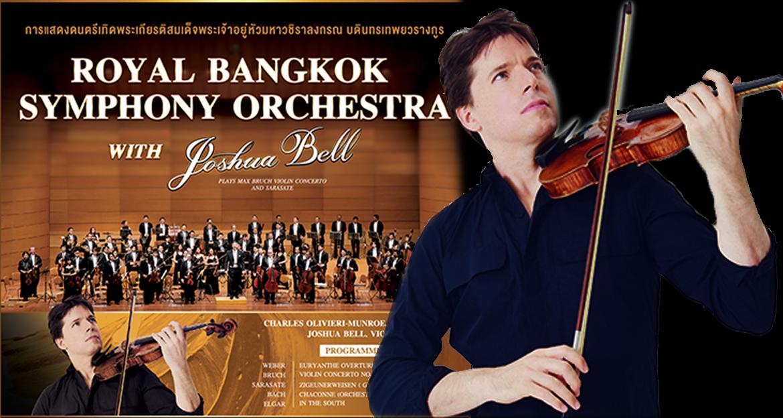 Joshua Bell,โจซัว เบล,บรรเลงเพลงคลาสสิก,เพลงคลาสสิก,ออร์เคสตรา,orchestra, Royal Bangkok Symphony Orchestra,RBSO,วงออร์เลสตรา,ซิมโฟนี