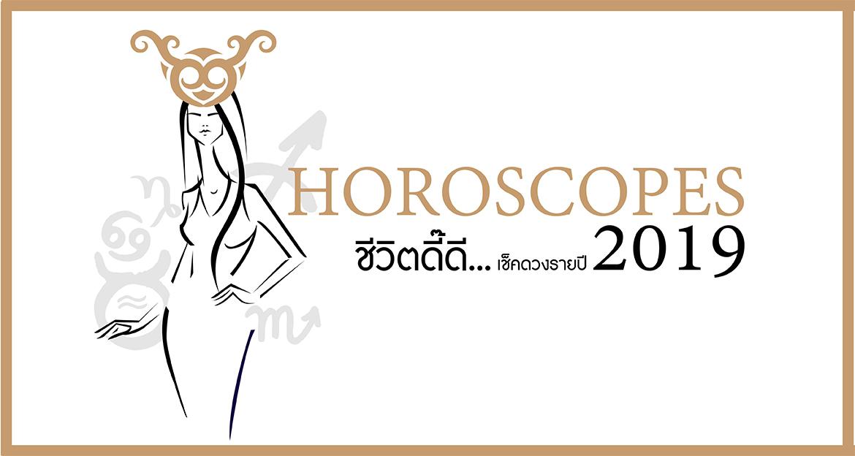 horoscope001