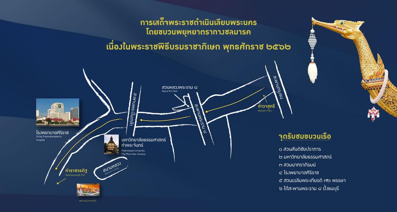 6-จุดชมเรือ-cover