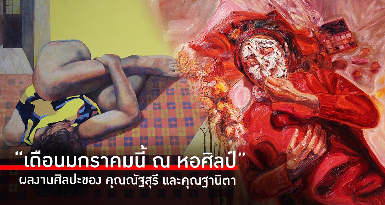 หอศิลปวัฒนธรรมแห่งกรุงเทพมหานคร Cover
