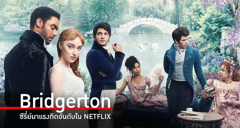 Bridgerton Cover